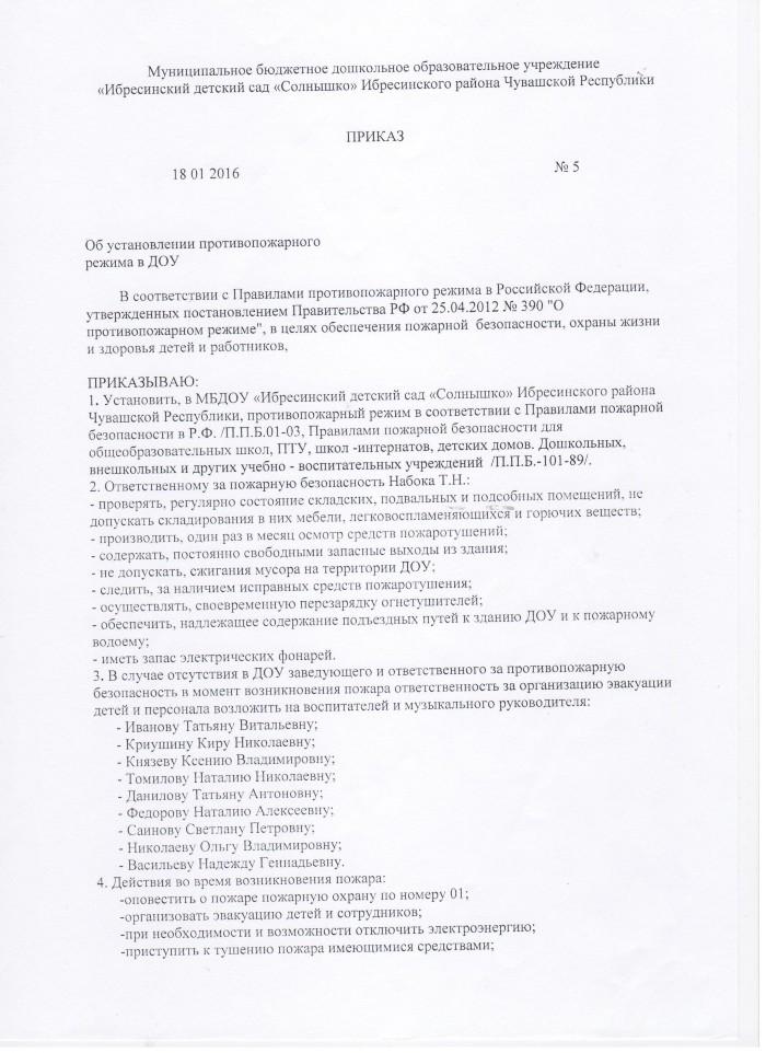 Антикоррупционная деятельность детский сад звездочка аула зеюко.